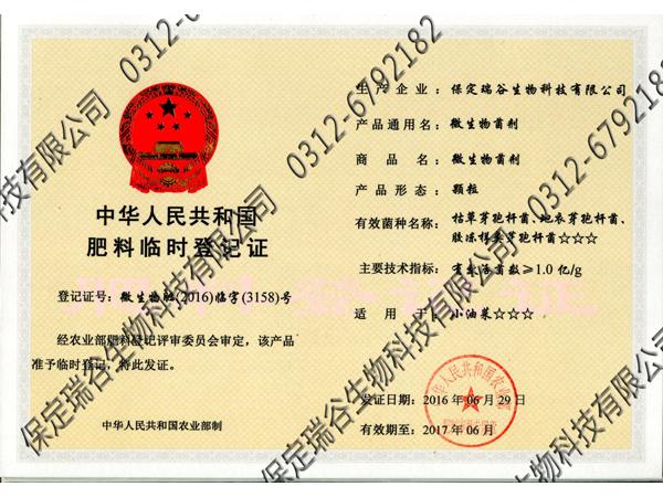 农业部微生物肥登记证--颗粒型